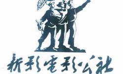 中央新影集团党委书记董事长姜海清率队赴华夏电影发行公司工作交流