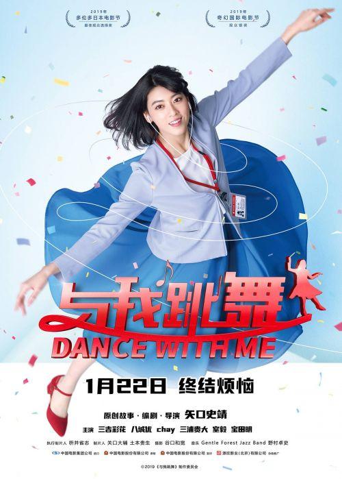 《与我跳舞》海报