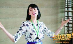 日本导演矢口史靖自编自导电影《与我跳舞》将于1月22日中国上映