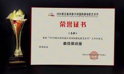 北京电影学院学生作品获2020第五届美丽乡村国际微电影艺术节42个奖项