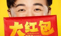 """电影《大红包》发布""""喜笑颜开""""版人物海报  1月29日全国上映"""