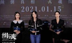 """电影《缉魂》举办""""逼近真相""""首映礼  将于1月15日全国上映"""