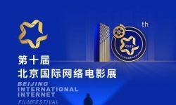 第十届北京国际网络电影展入围作品名单正式公布