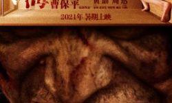 曹保平导演新电影《涉过愤怒的海》宣布将于2021年暑期上映