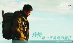 《送你一朵小红花》导演韩延:致敬每个积极生活的人,这是时代赋予电影的力量