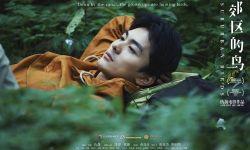 电影《郊区的鸟》展映  曾获第12届FIRST青年电影展最佳剧情片