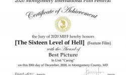"""电影《火山地狱》在美国蒙哥马利国际电影节""""一种关怀""""单元获奖"""