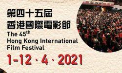 第45届香港国际电影节将于4月1日开幕  线上线下混合举行