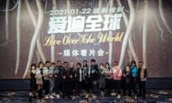 科技环保电影《爱遍全球》举办媒体看片会  将于1月22日全国上映