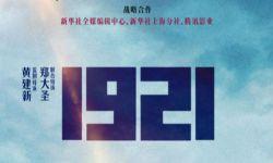 电影《1921》:以全新故事再现黄金年代  将于7月1日全国上映