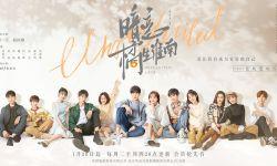 青春校园情感剧《暗恋橘生淮南》定档于1月20日在芒果TV上映