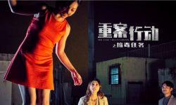 犯罪动作片《重案行动之捣毒任务》定档1月20日腾讯视频上映