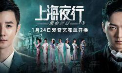 电影《上海夜行1黑金迷案》定档于1月24日爱奇艺全网独播