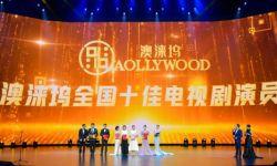 """澳涞坞电视剧演员协会公布""""2020年度十佳演员""""获得者"""