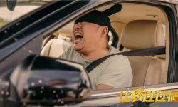 宋晓峰首当导演  电影《让我过过瘾》将于1月29日网络开播