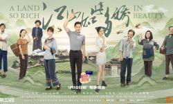 扶贫攻坚题材电视剧《江山如此多娇》在湖南卫视黄金档热播