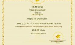 北京电影学院毕业联合作业及学生短片获第十届澳门国际微电影节多项大奖