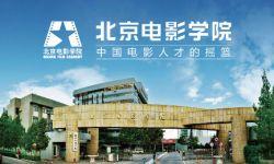 北京电影学院影视金融班第11期招生简章