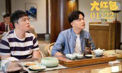 电影《大红包》提档至1月22日上映  全国预售开启