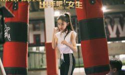 """电影《出手吧!女生》""""官宣""""预售开启  将于1月29日全国上映"""