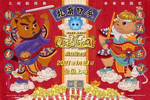 《魔法鼠乐园》海报