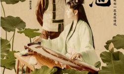 电影《莲花池》将于1月23日在云南影院正式上映