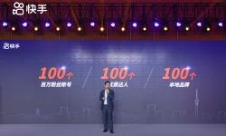 """快手加码区域深耕,未来6个月将在四川扶持100个""""百万大号"""""""