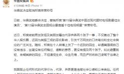 华鼎奖组委会宣布撤销郑爽荣誉称号