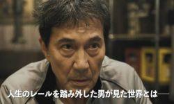 电影《美好的世界》日本定档2月11日  由西川美和执导