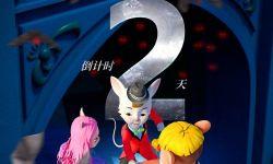 合家欢动画电影《魔法鼠乐园》1月23日与你一起成长