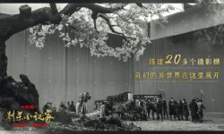 电影《刺杀小说家》视效全解析  吴京探班被视效技术震惊