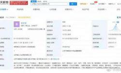 北京文化或受郑爽事件波及 此前被证监会立案调查