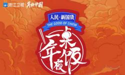 美食真人秀节目《一桌年夜饭》公布概念海报,定档1月24日