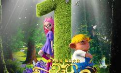 魔法冒险合家欢动画电影《魔法鼠乐园》明日全国上映