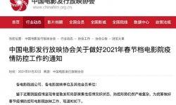 中国电影发行放映协会《关于做好2021年春节档电影院疫情防控工作通知》