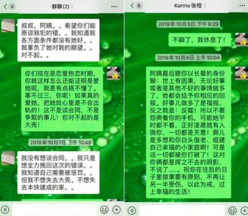 郑爽母亲刘女士和张恒聊天记录 受访者供图