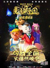 魔法冒险合家欢动画电影《魔法鼠乐园》全国院线上映