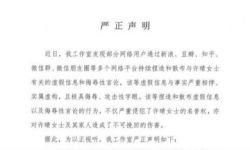 许晴工作室谴责造谣者 发文:请停止诽谤侮辱行为
