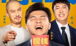 2021年开年喜剧电影《大红包》热映:露齿大笑,加倍转运!