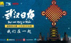 中国最大观影团!百位明星70城观众同看纪录电影《武汉日夜》