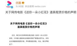 """""""易烊千玺小红花沙发租一天10块""""引热议 道具租赁为影视行业降本增效"""