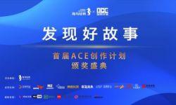 首届ACE创作计划颁奖盛典举办  电影《致命感染》最佳剧本