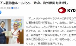 日本政府正在考虑将COSPLAY纳入知识产权规则