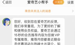 """开通VIP还有""""会员专属广告""""?爱奇艺回应"""