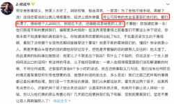郑爽风波:7亿资金打水漂,11家影视公司12家品牌被牵连
