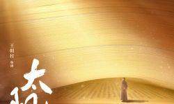 重大革命历史题材电视剧《太阳出来了》发布概念海报