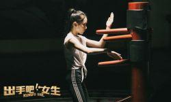 电影《出手吧!女生》今日发布主题曲《功夫梦》MV