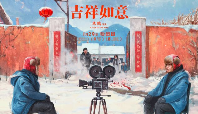 大鹏导演《吉祥如意》终极预告 一部无可复制的电影 一场出人意料的天意