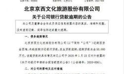 北京文化宣布资金困难 因郑爽事件贷款逾期5亿