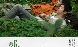电影《郊区的鸟》定档  将于2月26日(元宵节)全国公映